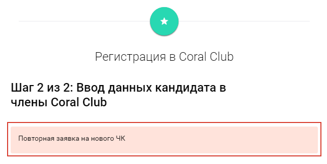 Страница ошибки регистрации